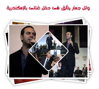وائل جسار يتألق فى حفل غنائى بالإسكندرية