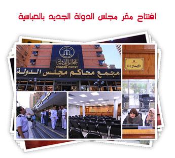 افتتاح مقر مجلس الدولة الجديد بالعباسية