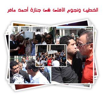 الخطيب ونجوم الأهلى فى جنازة أحمد ماهر
