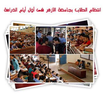 انتظام الطلاب بجامعة الأزهر فى أول أيام الدراسة