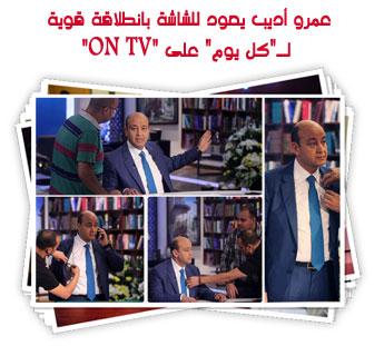 """عمرو أديب يعود للشاشة بانطلاقة قوية لـ""""كل يوم"""" على """"ON TV"""""""