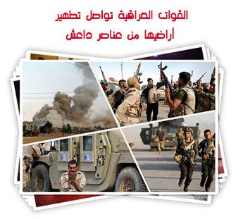 القوات العراقية تواصل تطهير أراضيها من عناصر داعش