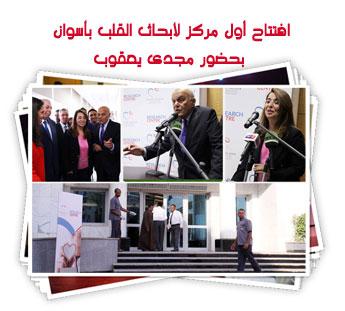 افتتاح أول مركز لأبحاث القلب بأسوان بحضور مجدى يعقوب