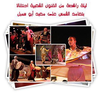 ليلة راقصة من الفنون الشعبية احتفالا بتعامد الشمس على معبد أبو سمبل