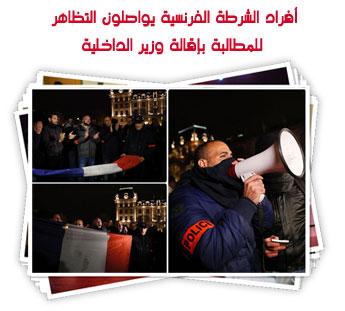 أفراد الشرطة الفرنسية يواصلون التظاهر للمطالبة بإقالة وزير الداخلية