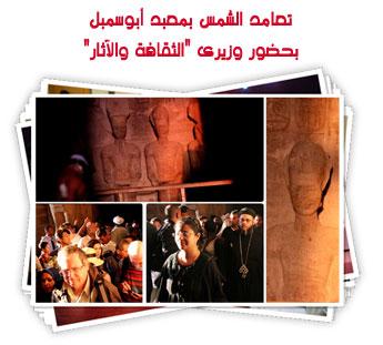 """تعامد الشمس بمعبد أبوسمبل بحضور وزيرى """"الثقافة والآثار"""""""