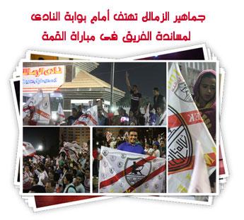 جماهير الزمالك تهتف أمام بوابة النادى  لمساندة الفريق فى مباراة القمة