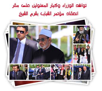 توافد الوزراء وكبار المسئولين على مقر انعقاد مؤتمر الشباب بشرم الشيخ