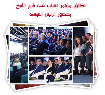 انطلاق مؤتمر الشباب فى شرم الشيخ بحضور الرئيس السيسى