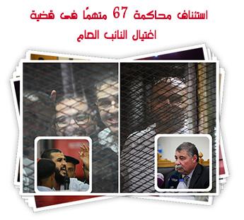 استئناف محاكمة 67 متهمًا فى قضية اغتيال النائب العام