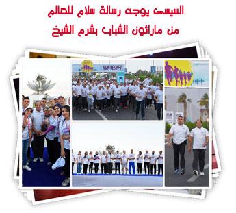 السيسى يوجه رسالة سلام للعالم من ماراثون الشباب بشرم الشيخ