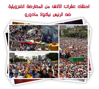 احتشاد عشرات الألاف من المعارضة الفنزويلية ضد الرئيس نيكولا مادورو