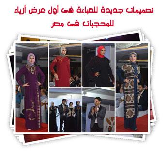 تصميمات جديدة للعباءة فى أول عرض أزياء للمحجبات فى مصر
