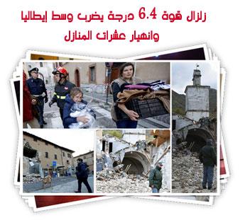 زلزال قوة 6.4 درجة يضرب وسط إيطاليا  وانهيار عشرات المنازل