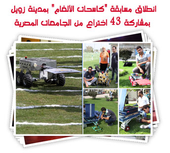 """انطلاق مسابقة """"كاسحات الألغام"""" بمدينة زويل بمشاركة 43 اختراع من الجامعات المصرية"""