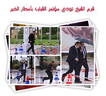 شرم الشيخ تودع مؤتمر الشباب بأمطار الخير