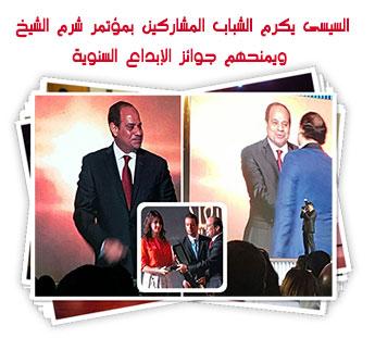 السيسى يكرم الشباب المشاركين بمؤتمر شرم الشيخ ويمنحهم جوائز الإبداع السنوية