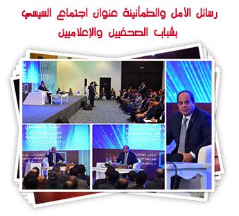 رسائل الأمل والطمأنينة عنوان اجتماع السيسي بشباب الصحفيين والإعلاميين
