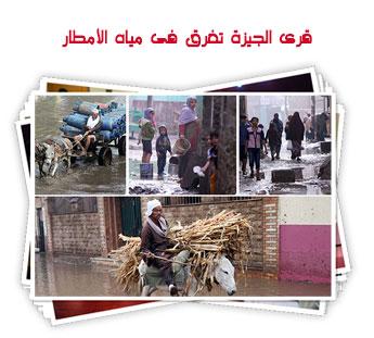 قرى الجيزة تغرق فى مياه الأمطار