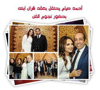 أحمد صيام يحتفل بعقد قران ابنته بحضور نجوم الفن