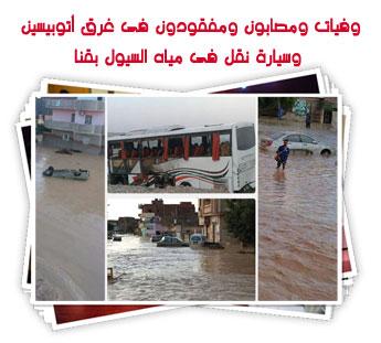 وفيات ومصابون ومفقودون فى غرق أتوبيسين وسيارة نقل فى مياه السيول بقنا