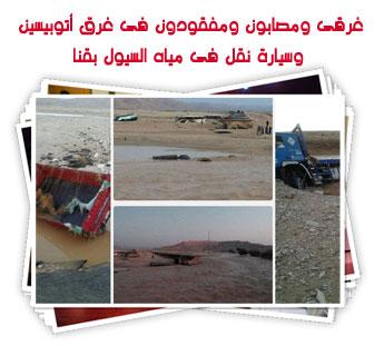 غرقى ومصابون ومفقودون فى غرق أتوبيسين وسيارة نقل فى مياه السيول بقنا