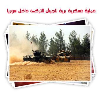 عملية عسكرية برية للجيش التركى داخل سوريا