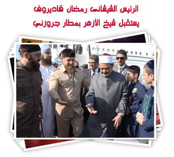 الرئيس الشيشانى رمضان قاديروف يستقبل شيخ الأزهر بمطار جروزني
