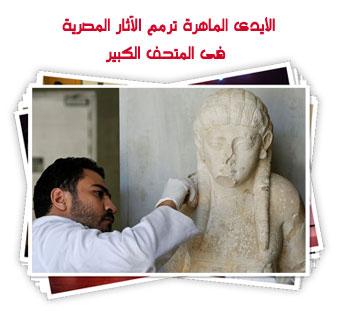 الأيدى الماهرة ترمم الآثار المصرية فى المتحف الكبير