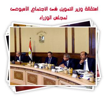 استقالة وزير التموين فى الاجتماع الأسبوعى لمجلس الوزراء