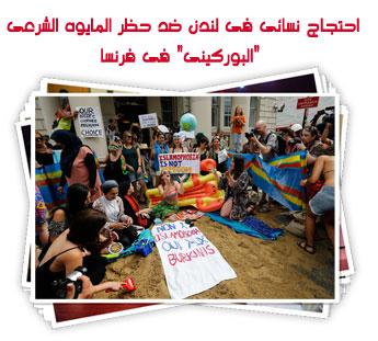 """احتجاج نسائى فى لندن ضد حظر المايوه الشرعى """"البوركينى"""" فى فرنسا"""