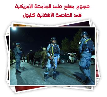 هجوم مسلح على الجامعة الأمريكية فى العاصمة الأفغانية كابول