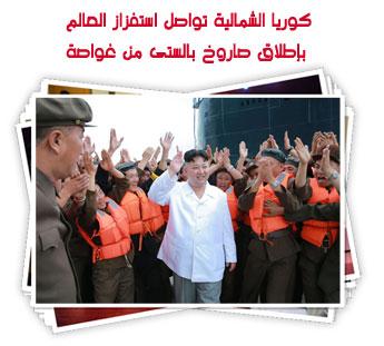 كوريا الشمالية تواصل استفزاز العالم بإطلاق صاروخ بالستى من غواصة