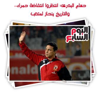 حسام البدرى: انتظروا انتفاضة حمراء.. والتاريخ ينحاز لمتعب