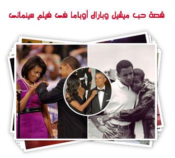 قصة حب ميشيل وباراك أوباما فى فيلم سينمائى
