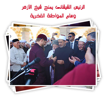 الرئيس الشيشانى يمنح شيخ الأزهر وسام المواطنة الفخرية