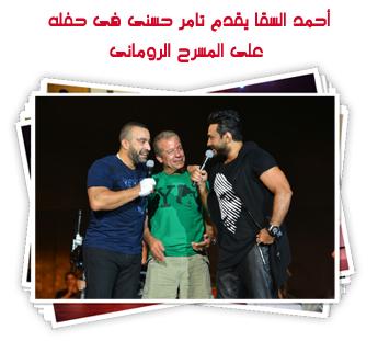 أحمد السقا يقدم تامر حسنى فى حفله على المسرح الرومانى