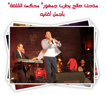 """مدحت صالح يطرب جمهور"""" محكى القلعة"""" بأجمل أغانيه"""