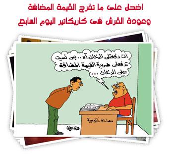 اضحك على ما تفرج القيمة المضافة  وعودة القرش فى كاريكاتير اليوم السابع