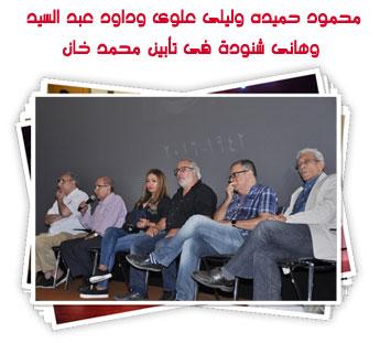 محمود حميده وليلى علوى وداود عبد السيد  وهانى شنودة فى تأبين محمد خان