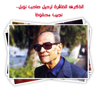 الذكرى العاشرة لرحيل صاحب نوبل..  نجيب محفوظ