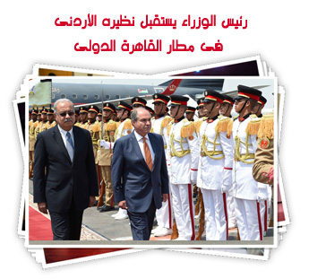 رئيس الوزراء يستقبل نظيره الأردنى فى مطار القاهرة الدولى