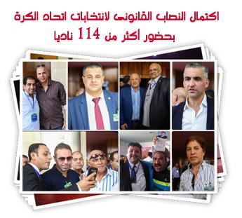 اكتمال النصاب القانونى لانتخابات اتحاد الكرة بحضور أكثر من 114 ناديا