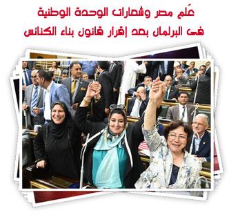 عَلم مصر وشعارات الوحدة الوطنية  فى البرلمان بعد إقرار قانون بناء الكنائس