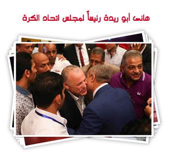 هانى أبو ريدة رئيساً لمجلس اتحاد الكرة