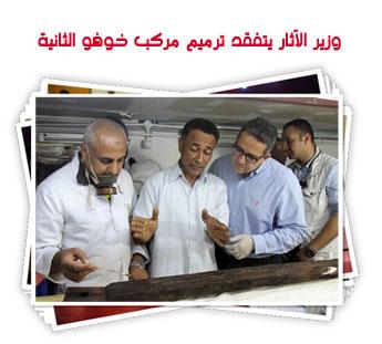 وزير الآثار يتفقد ترميم مركب خوفو الثانية