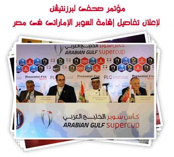 مؤتمر صحفى لبرزنتيشن لإعلان تفاصيل إقامة السوبر الإماراتى فى مصر