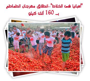 """""""أسبانيا فى الخلاط""""..انطلاق مهرجان الطماطم ب160 ألف كيلو"""