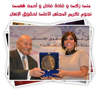 منى زكى و غادة عادل و أحمد فهمى نجوم تكريم المجلس الأعلى لحقوق الإنسان