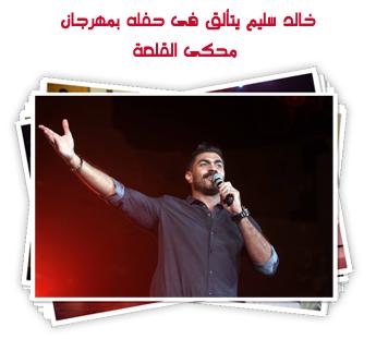 خالد سليم يتألق فى حفله بمهرجان محكى القلعة